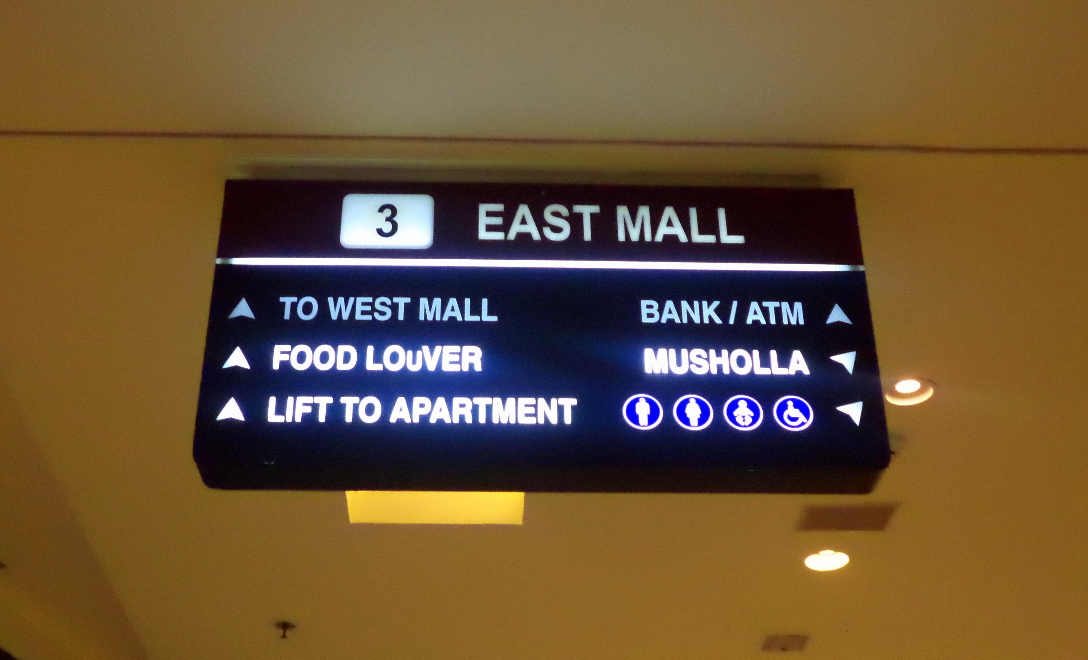 Rótulo que indica dónde se encuentra la musholla en un centro comercial. Como vemos, está en la misma dirección que los baños. Jakarta, Indonesia.
