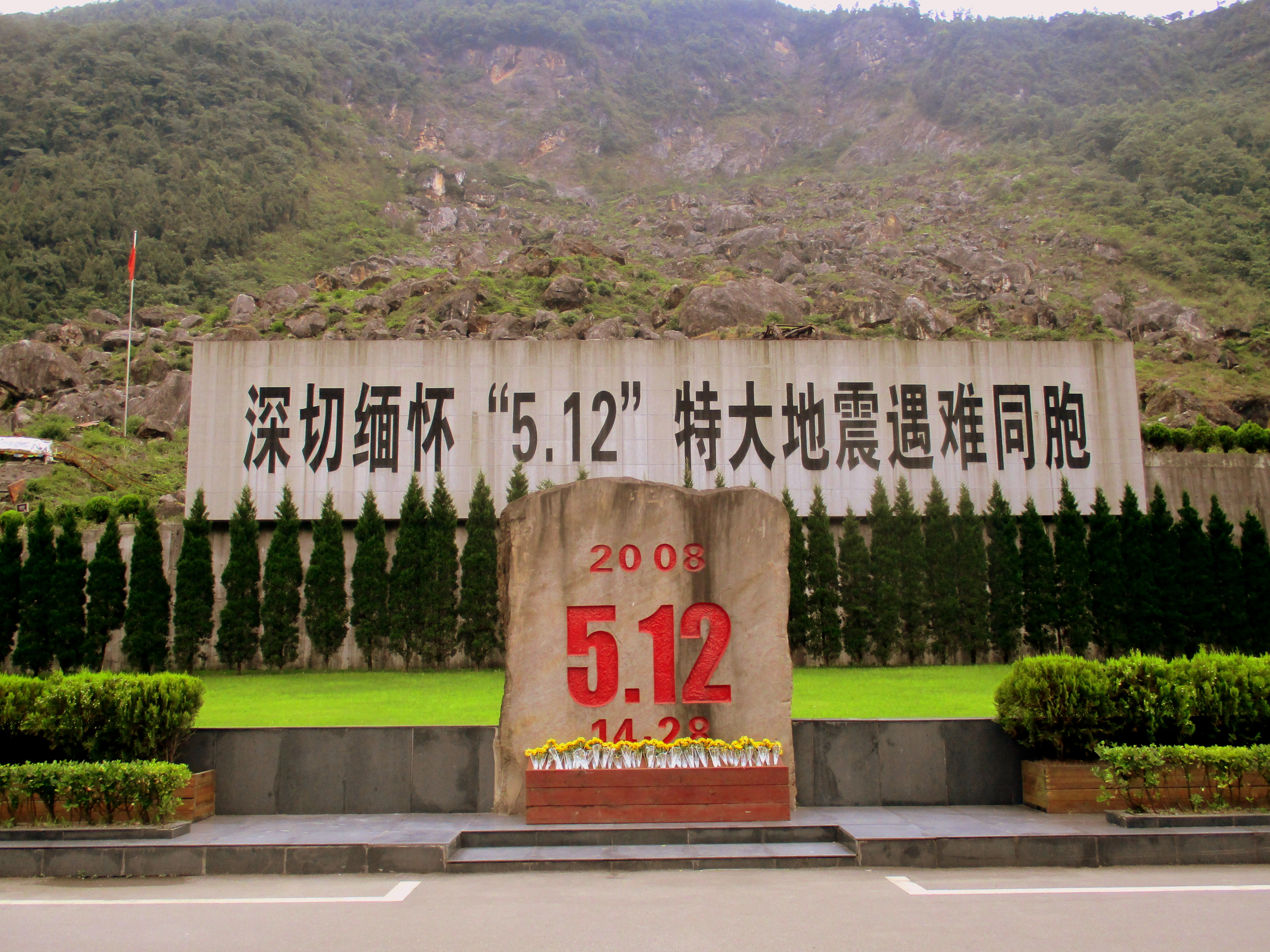 He aquí donde yacen cientos de las víctimas del terremoto, justo debajo de donde estaba una escuela secundaria. Beichuan.